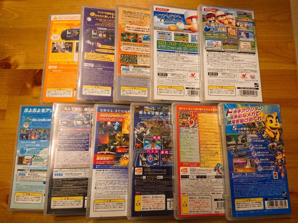 PSP ソフト UMD 11本