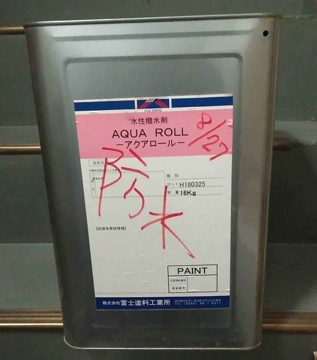 送料込み 廃番品「水性撥水剤 アクアロール 16㎏」未開封 富士塗料工業所_画像1