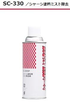 シャーシ塗料ミスト除去「SC-330 スプレー 420mlx12本」セントラル産業株式会社 完全に乾いたシャーシ塗料が除去できます ※メーカー直送_画像1