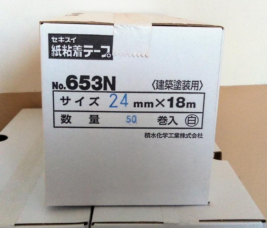 送料込み 特価「マスキングテープ セキスイ 653N 24㎜x18m」 50巻入り1ケース 紙粘着テープ_画像2