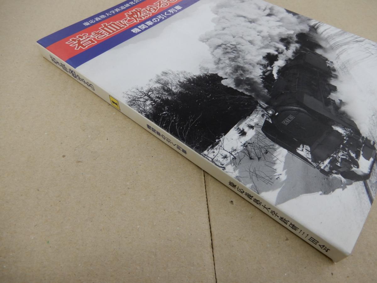 ◎若き血に燃ゆるもの1 機関車の引く列車 慶応義塾大学鉄道研究会創立60周年記念_画像2