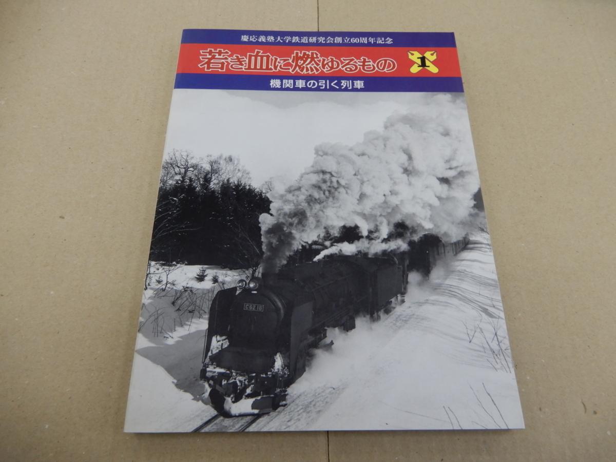 ◎若き血に燃ゆるもの1 機関車の引く列車 慶応義塾大学鉄道研究会創立60周年記念_画像1