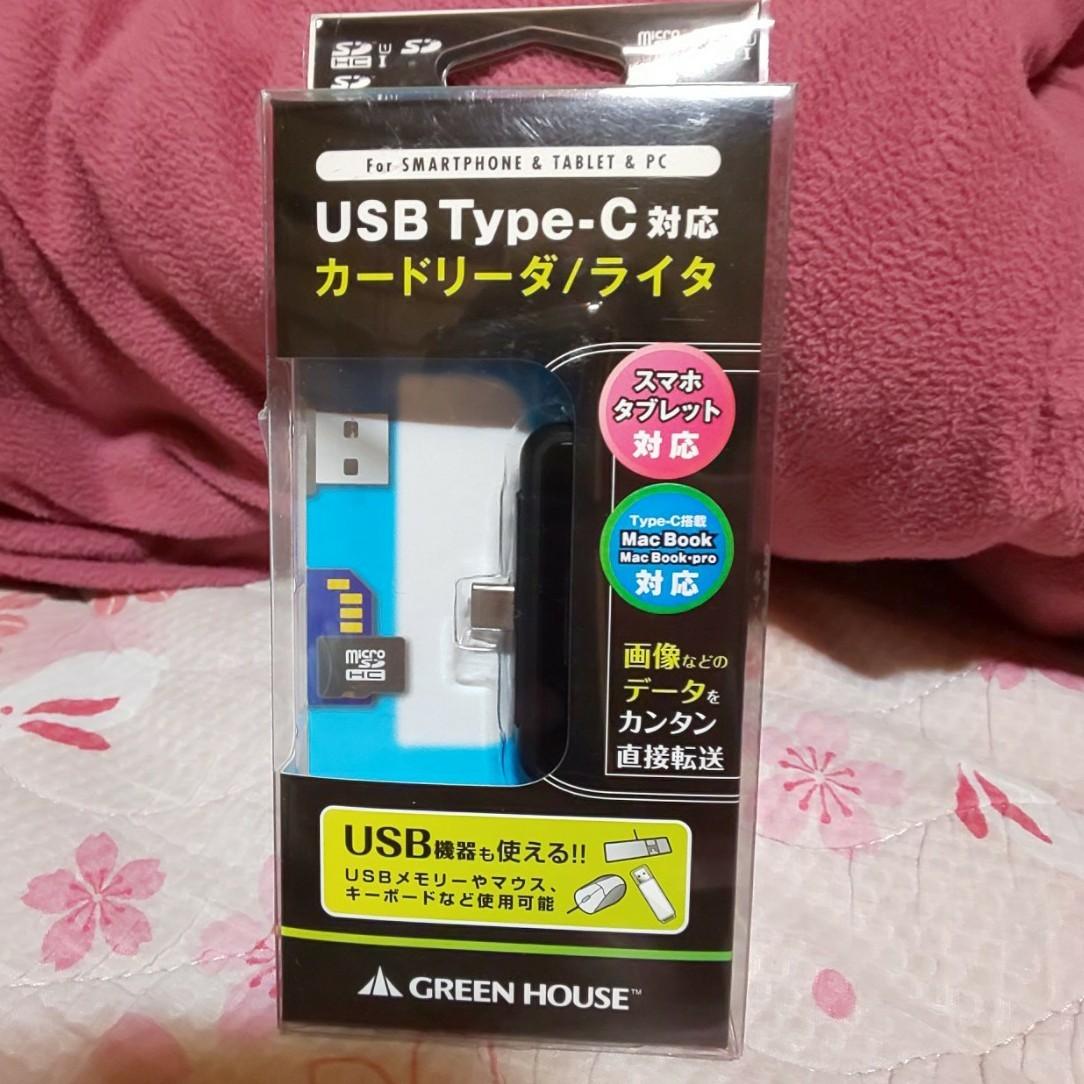USB Type-C 対応 カードリーダ/ライタ