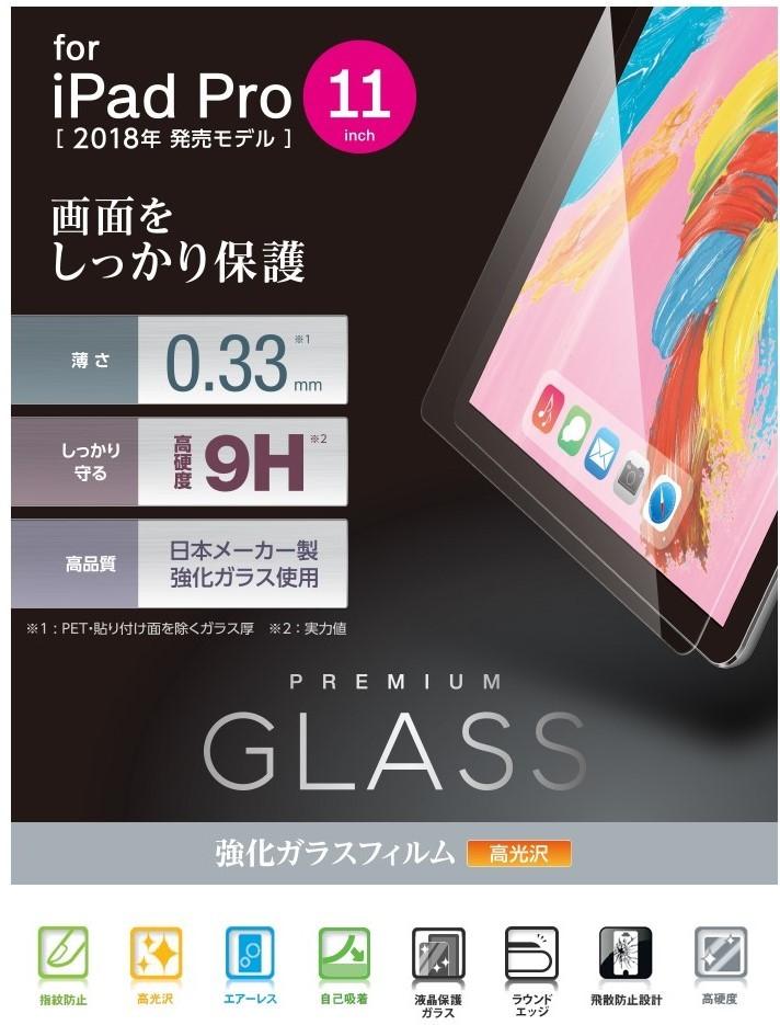 ★ELECOM iPad Pro 11インチ (2018年)用ガラスフィルム 【0.33mm】○_※写真はイメージです。