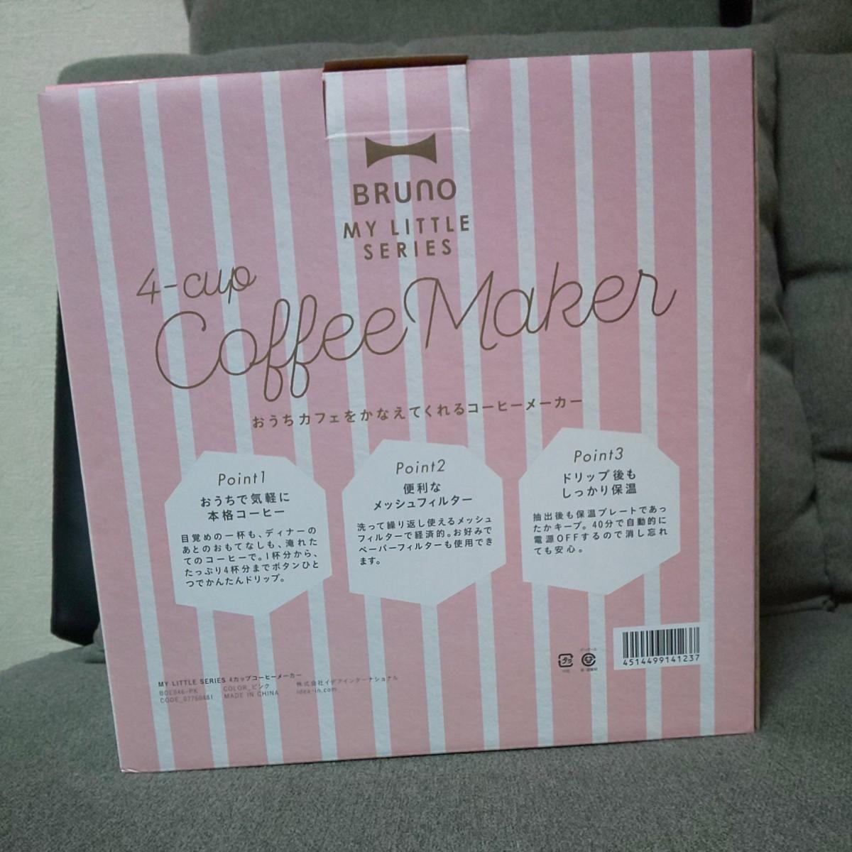ブルーノコーヒーメーカー