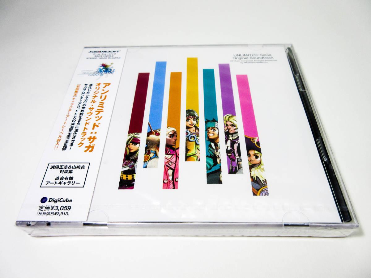 【新品未開封】【CD】アンリミテッド サガ オリジナル・サウンドトラック【初回限定:キャラクターアートレーベル封入】UNLIMITED:SaGa_画像1