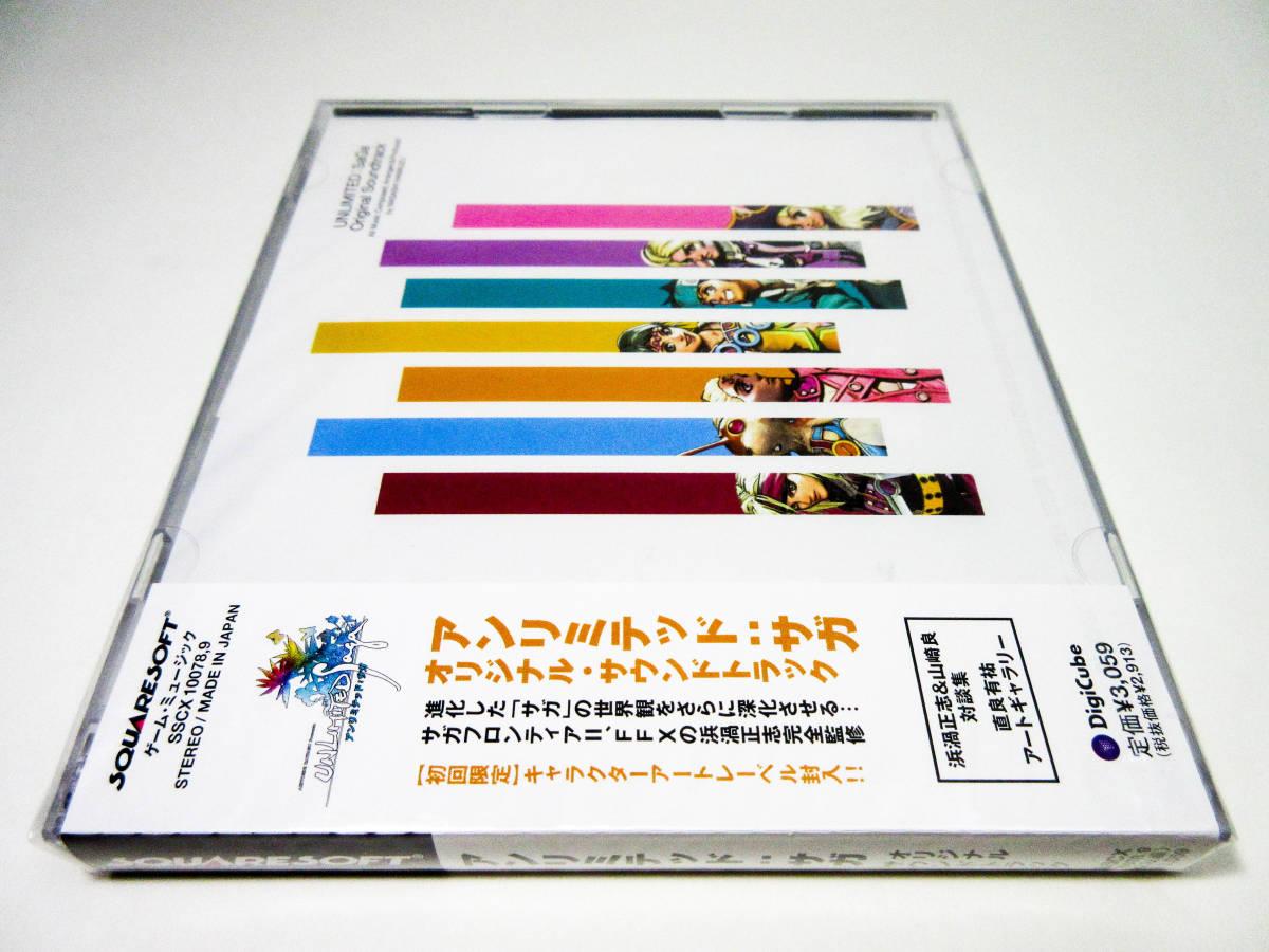 【新品未開封】【CD】アンリミテッド サガ オリジナル・サウンドトラック【初回限定:キャラクターアートレーベル封入】UNLIMITED:SaGa_画像3