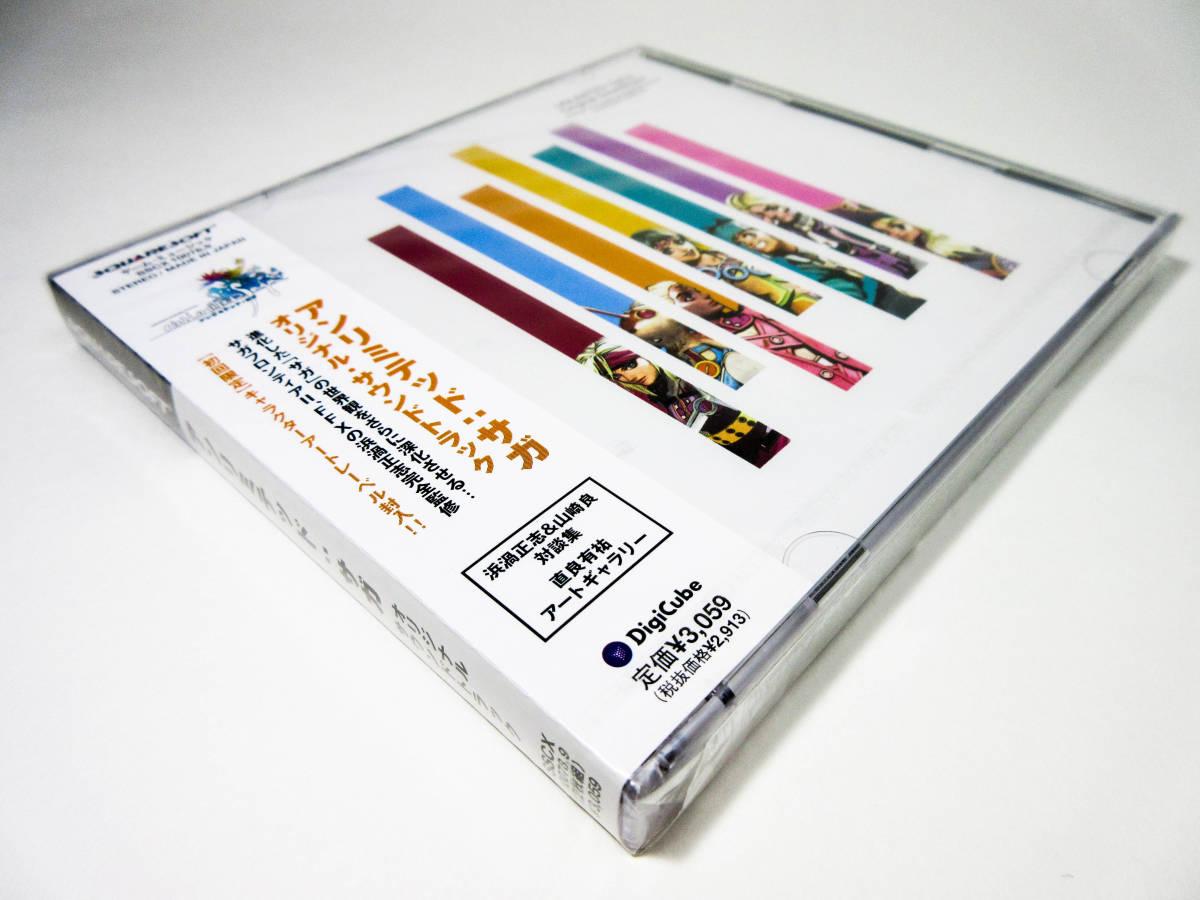 【新品未開封】【CD】アンリミテッド サガ オリジナル・サウンドトラック【初回限定:キャラクターアートレーベル封入】UNLIMITED:SaGa_画像5