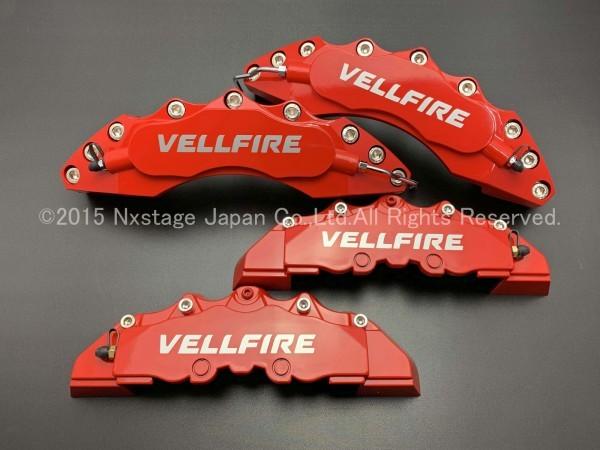 ◆VELLFIRE銀◇汎用高品質キャリパーカバーL/Mサイズ(赤)/トヨタ ヴェルファイア 30系 20系 AGH30W GGH30W AYH30W ANH20W GGH20W ATH20W_画像2