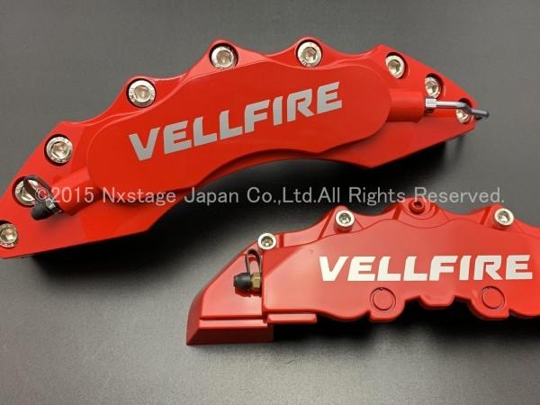 ◆VELLFIRE銀◇汎用高品質キャリパーカバーL/Mサイズ(赤)/トヨタ ヴェルファイア 30系 20系 AGH30W GGH30W AYH30W ANH20W GGH20W ATH20W_画像3