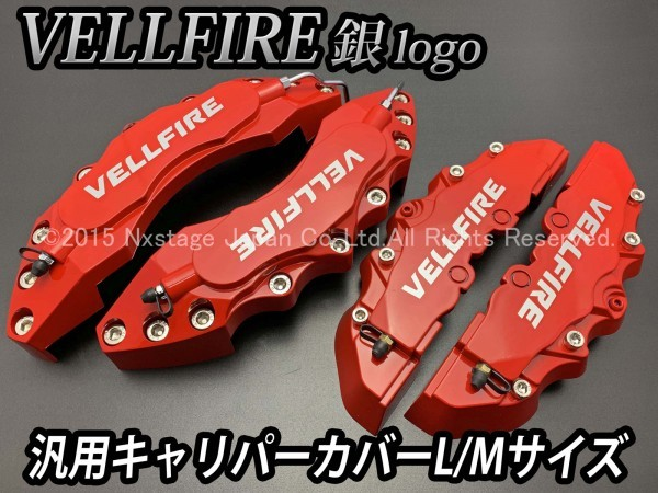 ◆VELLFIRE銀◇汎用高品質キャリパーカバーL/Mサイズ(赤)/トヨタ ヴェルファイア 30系 20系 AGH30W GGH30W AYH30W ANH20W GGH20W ATH20W_画像1