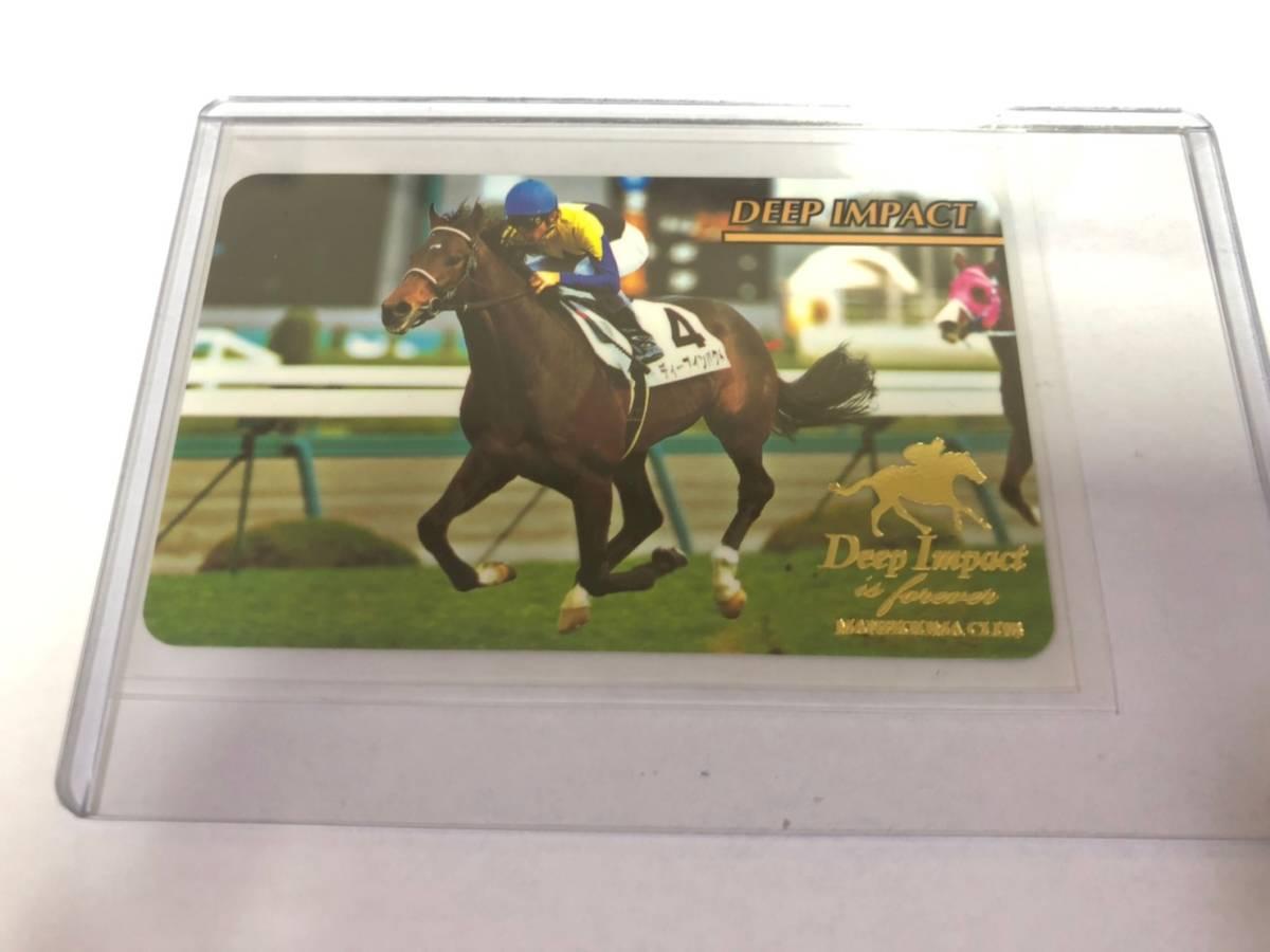 まねき馬 1100 ディープインパクト フォーエバーSP(開封)