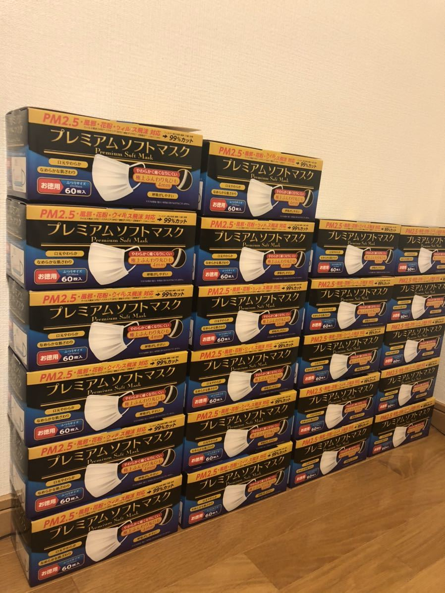 最高品質プレミアムソフトマスク大量1320枚不織布サージカル