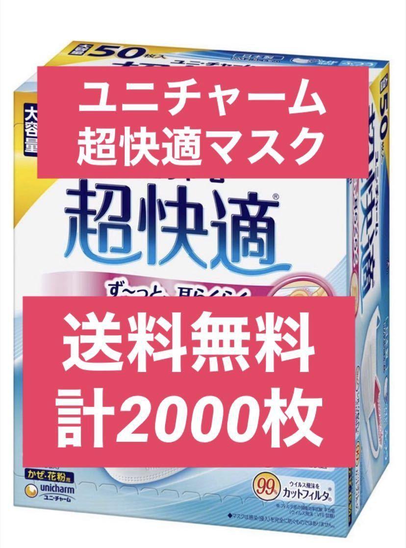 2000枚 ユニチャーム 日本製 超快適 マスク 超快適マスク 超立体 三次元 送料無料 大量マスク 品薄