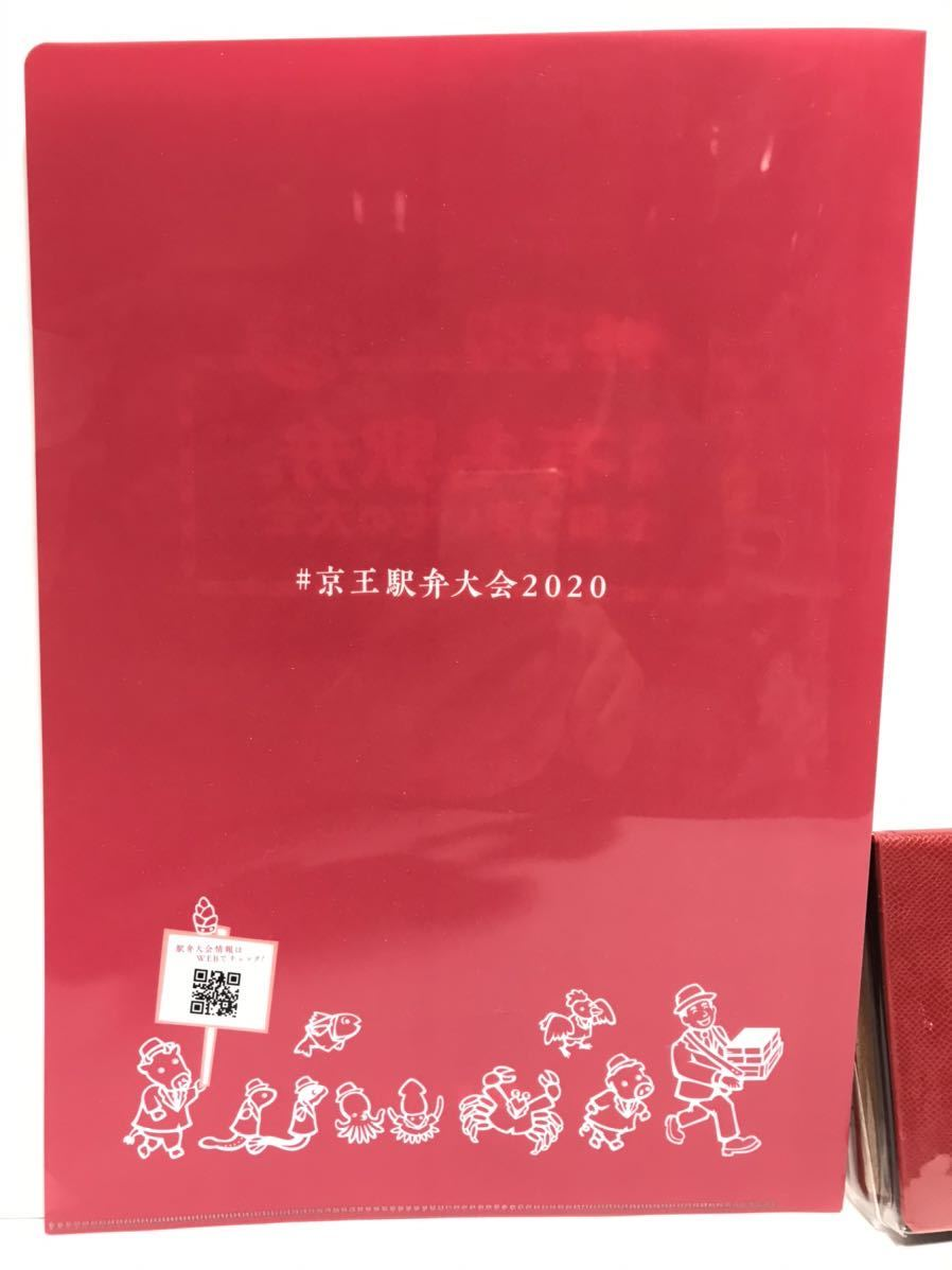 2020 京王 駅弁
