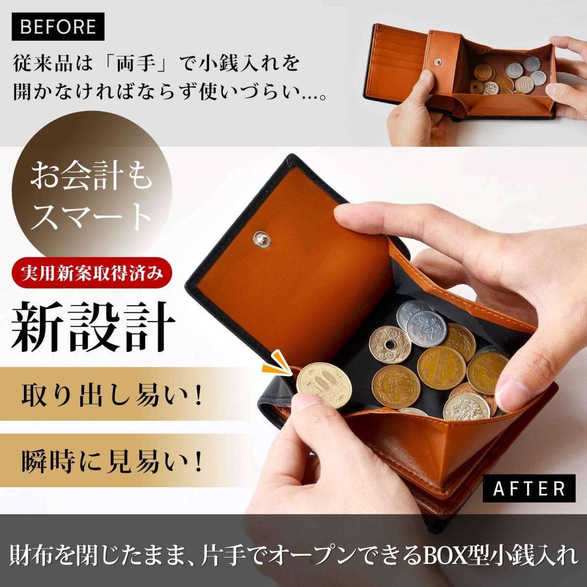 【送料無料】 [Le sourire] 二つ折り 財布 カード18枚収納 ボックス型小銭入れ 本革 メンズ ブラック ブラウン 黒 茶色_画像5