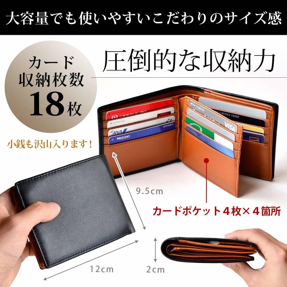 【送料無料】 [Le sourire] 二つ折り 財布 カード18枚収納 ボックス型小銭入れ 本革 メンズ ブラック ブラウン 黒 茶色_画像2