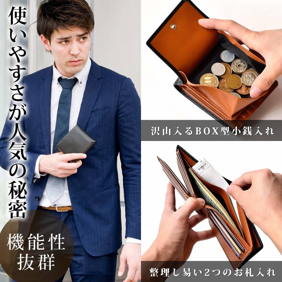 【送料無料】 [Le sourire] 二つ折り 財布 カード18枚収納 ボックス型小銭入れ 本革 メンズ ブラック ブラウン 黒 茶色_画像3