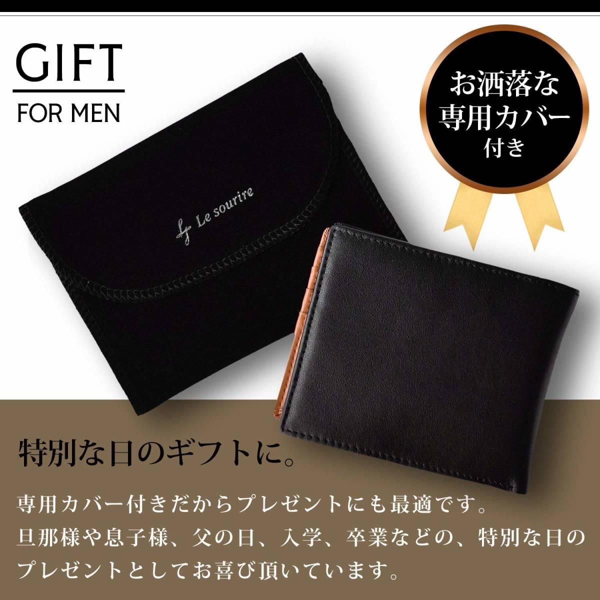 【送料無料】 [Le sourire] 二つ折り 財布 カード18枚収納 ボックス型小銭入れ 本革 メンズ ブラック ブラウン 黒 茶色_画像8