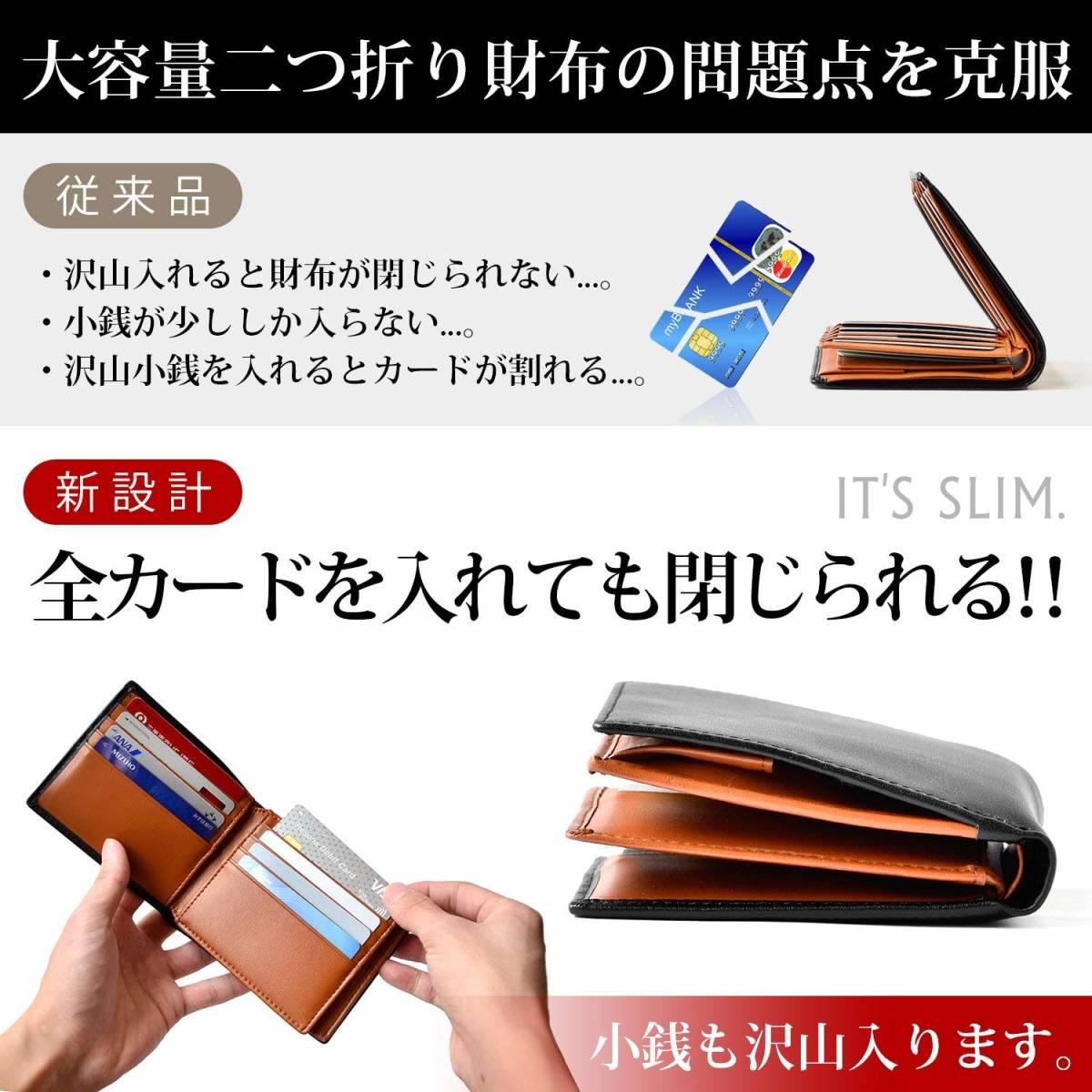【送料無料】 [Le sourire] 二つ折り 財布 カード18枚収納 ボックス型小銭入れ 本革 メンズ ブラック ブラウン 黒 茶色_画像4
