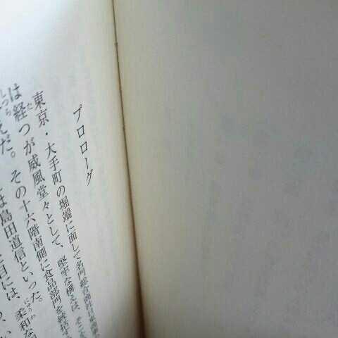 倒産仕掛人/杉田望 ◆書籍/古本/文庫本/小説/