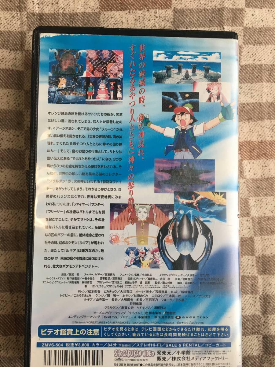 ★☆★劇場版ポケットモンスター【幻のポケモン ルギア爆誕】VHSビデオ <USED>★☆★_画像2