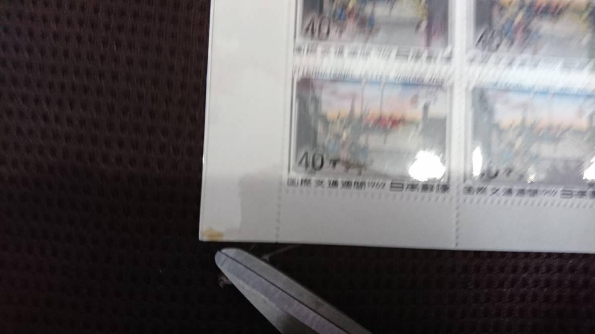 値下げ文通週間日本橋シート一枚の評価から26000円_画像3