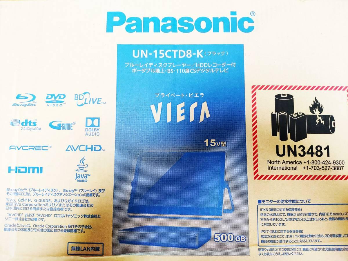 【新品未開封】ポータブルテレビ プライベート・ビエラ VIERA ブラック 15V型 /500GB /防水対応 UN-15CTD8-K