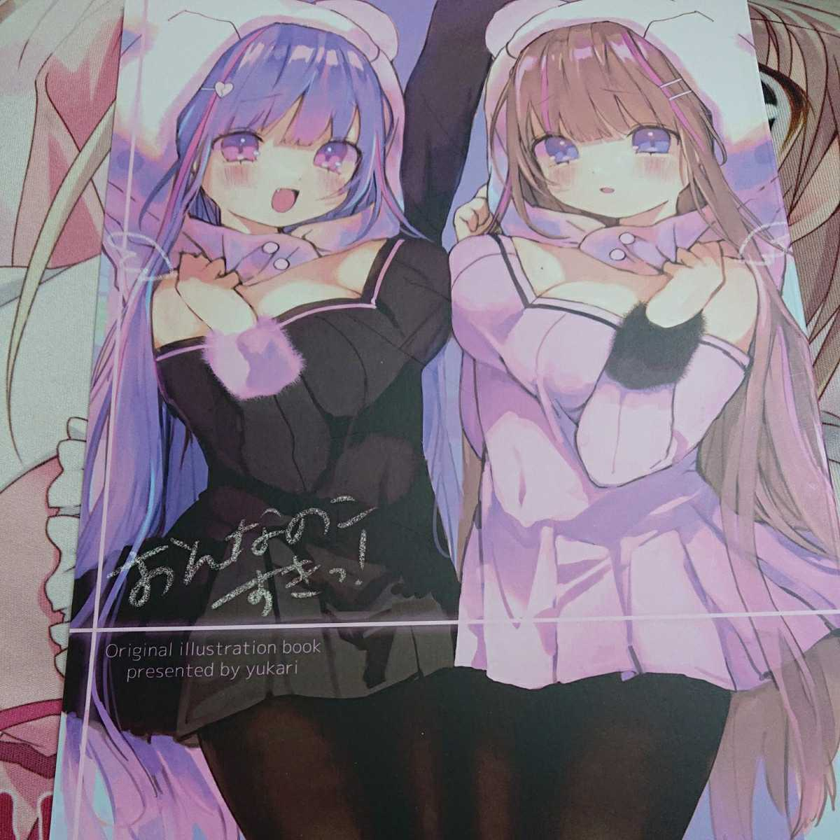 同人誌 コミケ c97 ゆかり オリジナル フルカラー 送料無料