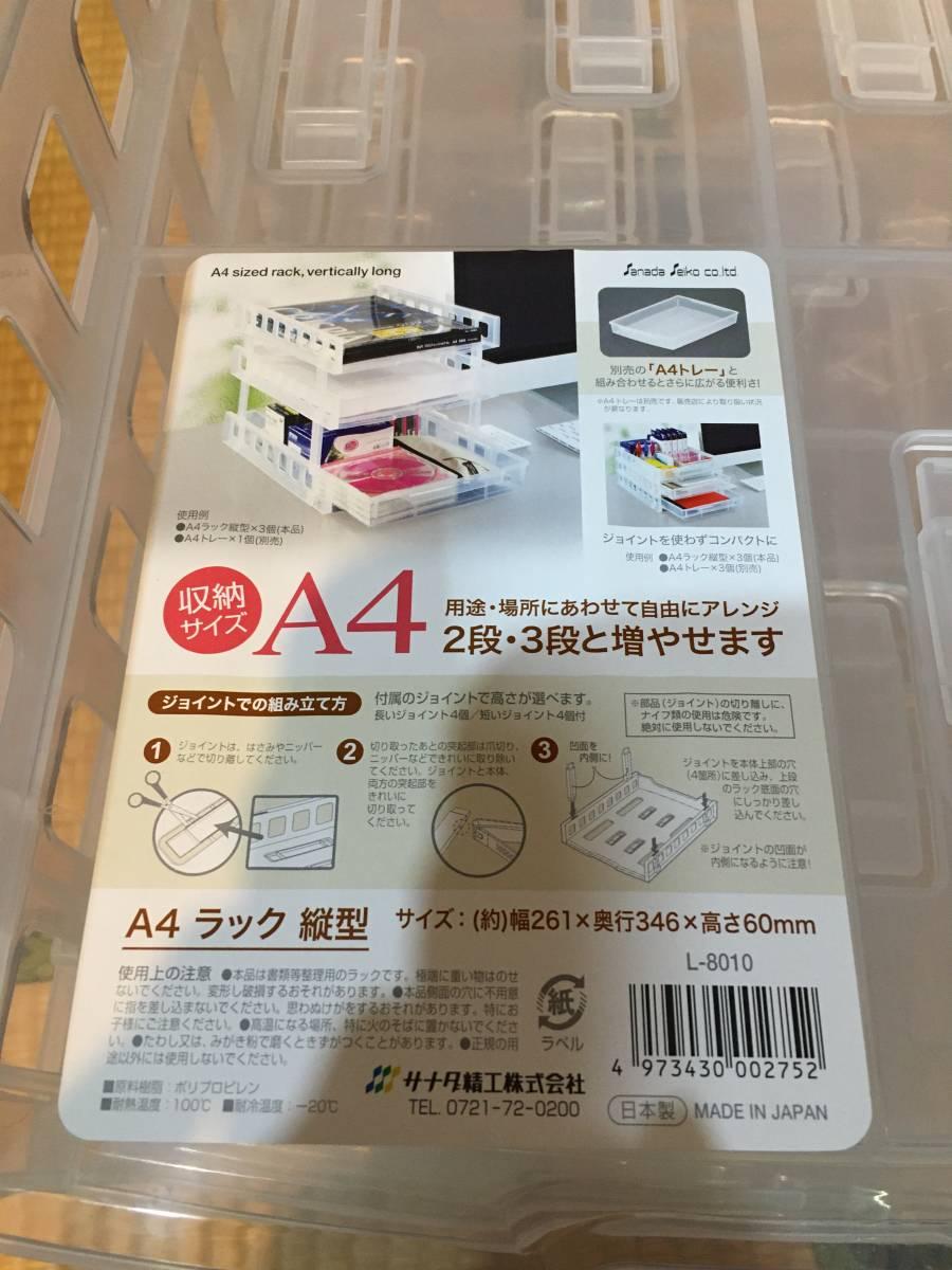 A4ラック(縦型) 8個セット / レタートレー デスクトレー☆.。.:*・゜_画像5