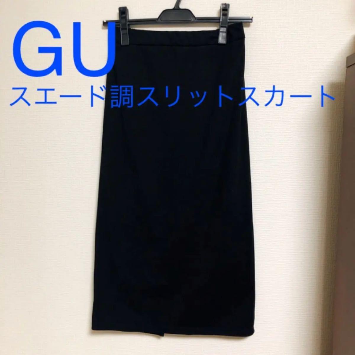 GU タイトスカート ロングスカート