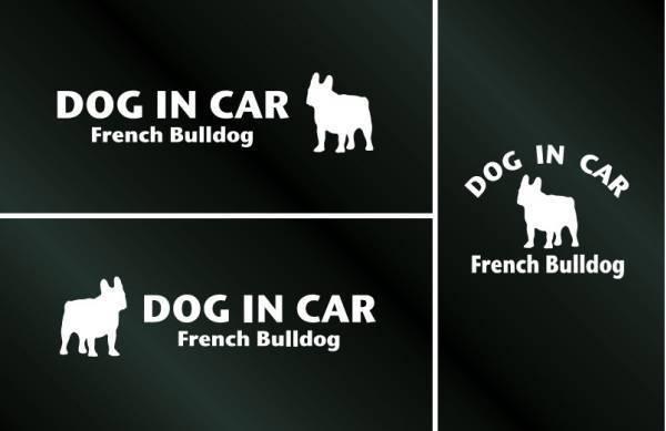 『DOG IN CAR』犬のステッカー フレンチブルドッグ 3枚組_画像1