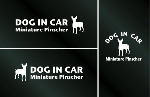 『DOG IN CAR』犬のステッカー ミニチュアピンシャー 3枚組_画像1