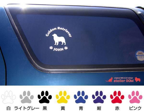 DOGシール 名前入り犬のステッカー(L) ロングコートチワワ_画像3