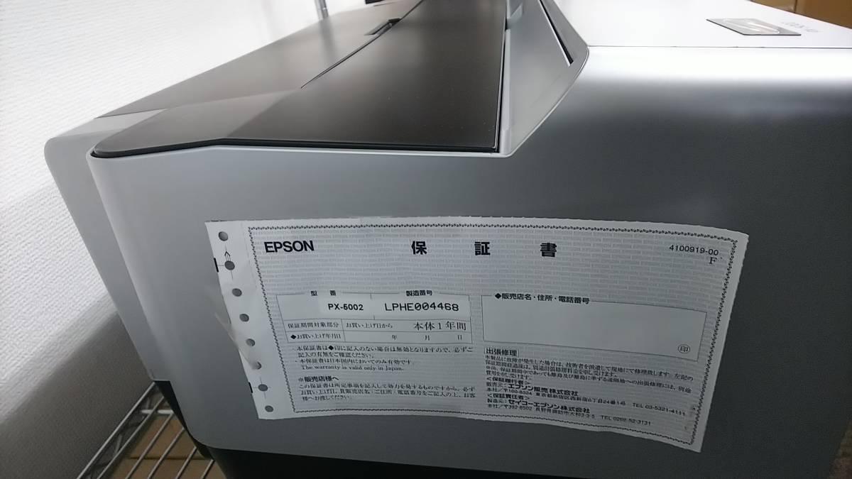 【送料無料】ジャンク品☆EPSON☆A2対応☆インクジェットプリンター PX-5002_画像4
