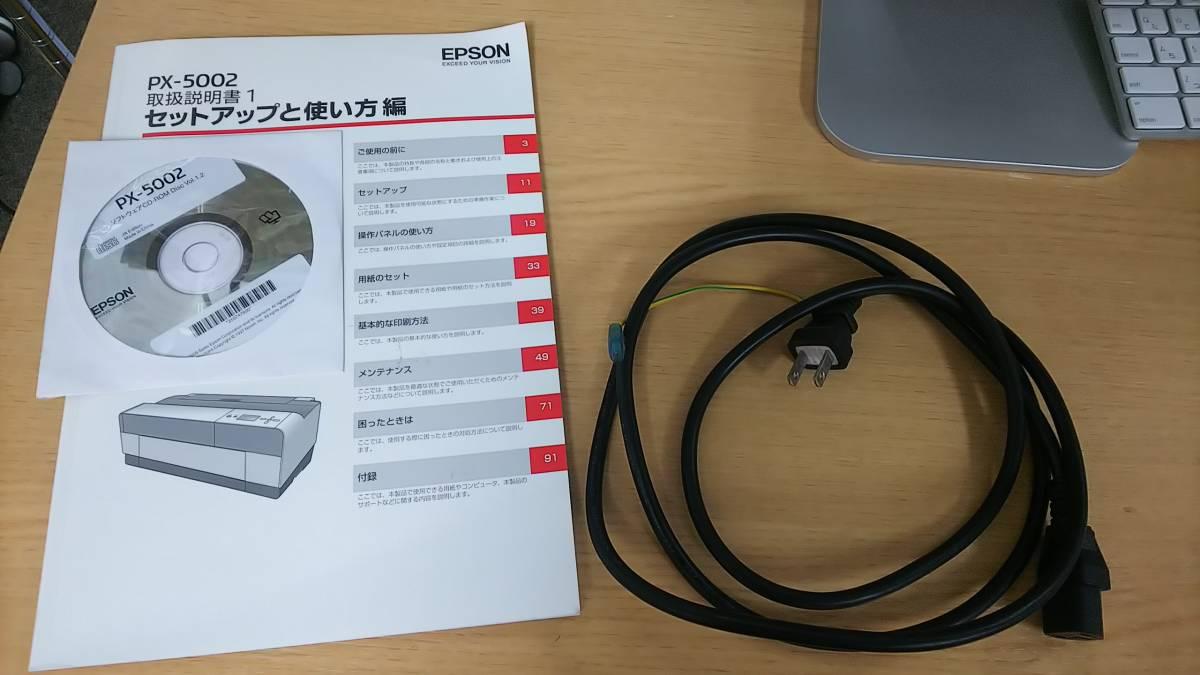 【送料無料】ジャンク品☆EPSON☆A2対応☆インクジェットプリンター PX-5002_画像7