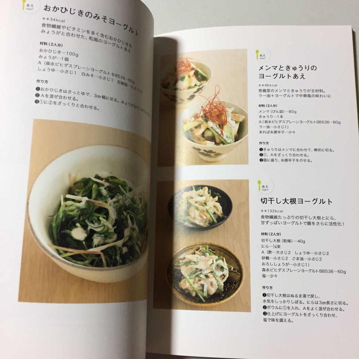 ☆快適便活! ワンスプーンヨーグルトレシピ 帯付☆ 浅野まみこ