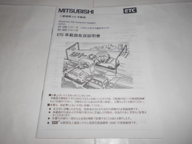 MITSUBISHI ETC車載器EP-200/EP-400シリーズの取り扱い説明書_画像1