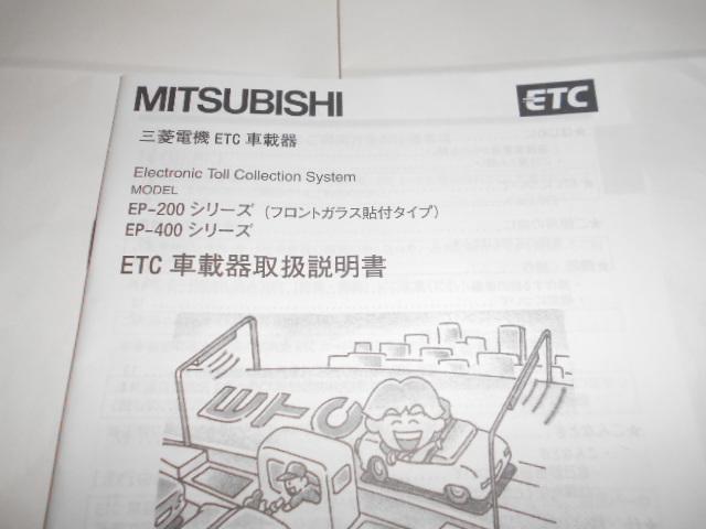 MITSUBISHI ETC車載器EP-200/EP-400シリーズの取り扱い説明書_画像2