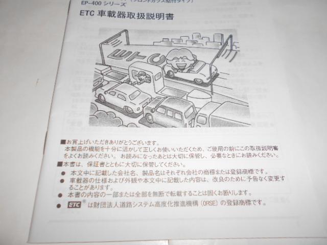 MITSUBISHI ETC車載器EP-200/EP-400シリーズの取り扱い説明書_画像3
