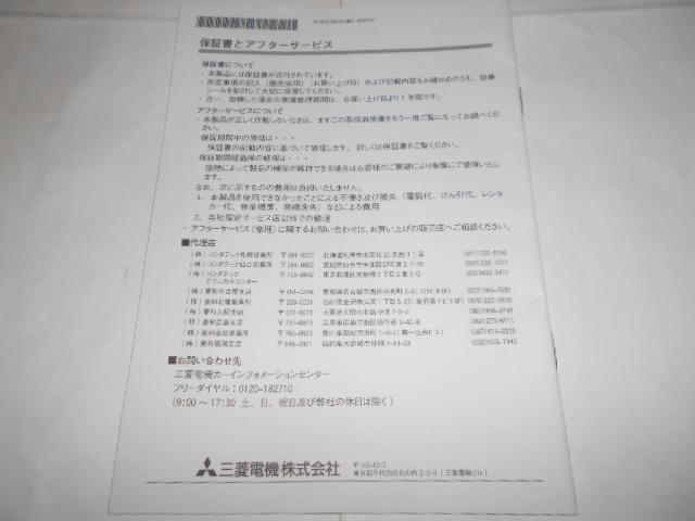 MITSUBISHI ETC車載器EP-200/EP-400シリーズの取り扱い説明書_画像4