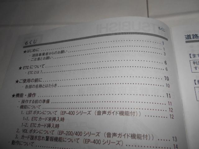 MITSUBISHI ETC車載器EP-200/EP-400シリーズの取り扱い説明書_画像5