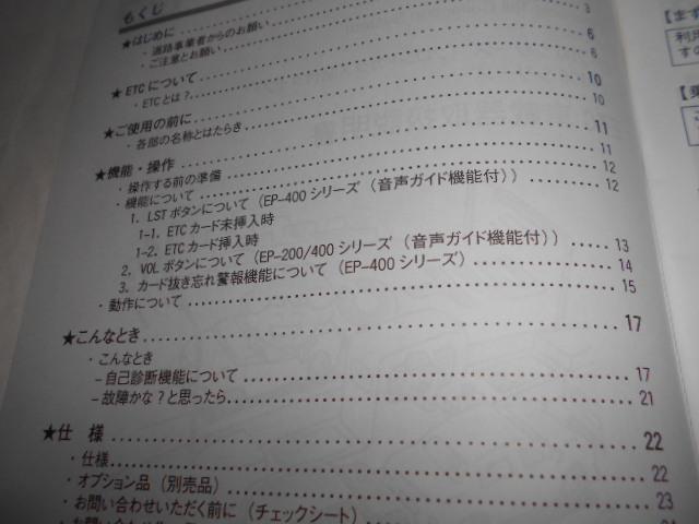 MITSUBISHI ETC車載器EP-200/EP-400シリーズの取り扱い説明書_画像6
