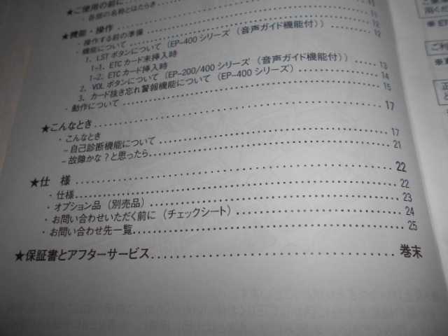MITSUBISHI ETC車載器EP-200/EP-400シリーズの取り扱い説明書_画像7