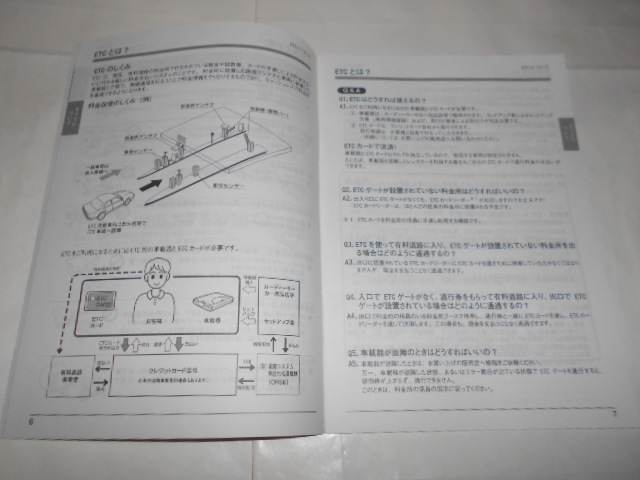 MITSUBISHI ETC車載器EP-200/EP-400シリーズの取り扱い説明書_画像8
