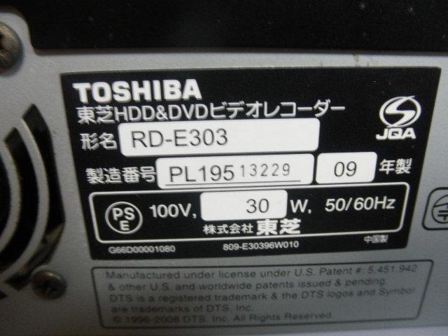 ジャンク品@@ 東芝 RD-E303 TOSHIBA HDD&DVDビデオレコーダー HDD内蔵 (リモコン&取説なし) 動作確認全てできておりません。_画像9
