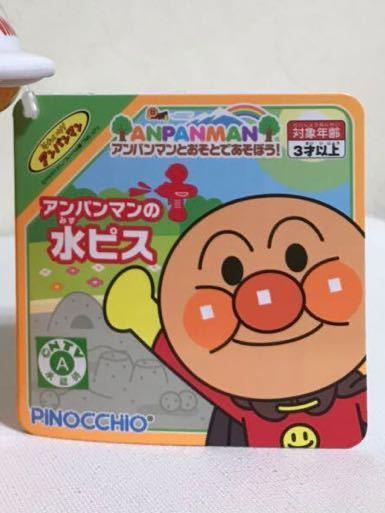 【新品】それいけ!アンパンマン アンパンマンの水ピス PINOCCHIO 水鉄砲 お風呂 おもちゃ 対象年齢3才以上_画像6