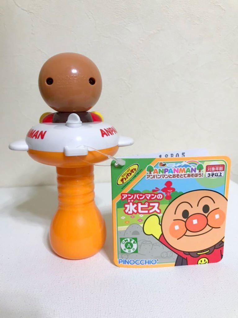 【新品】それいけ!アンパンマン アンパンマンの水ピス PINOCCHIO 水鉄砲 お風呂 おもちゃ 対象年齢3才以上_画像7