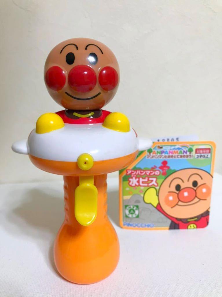 【新品】それいけ!アンパンマン アンパンマンの水ピス PINOCCHIO 水鉄砲 お風呂 おもちゃ 対象年齢3才以上_画像3