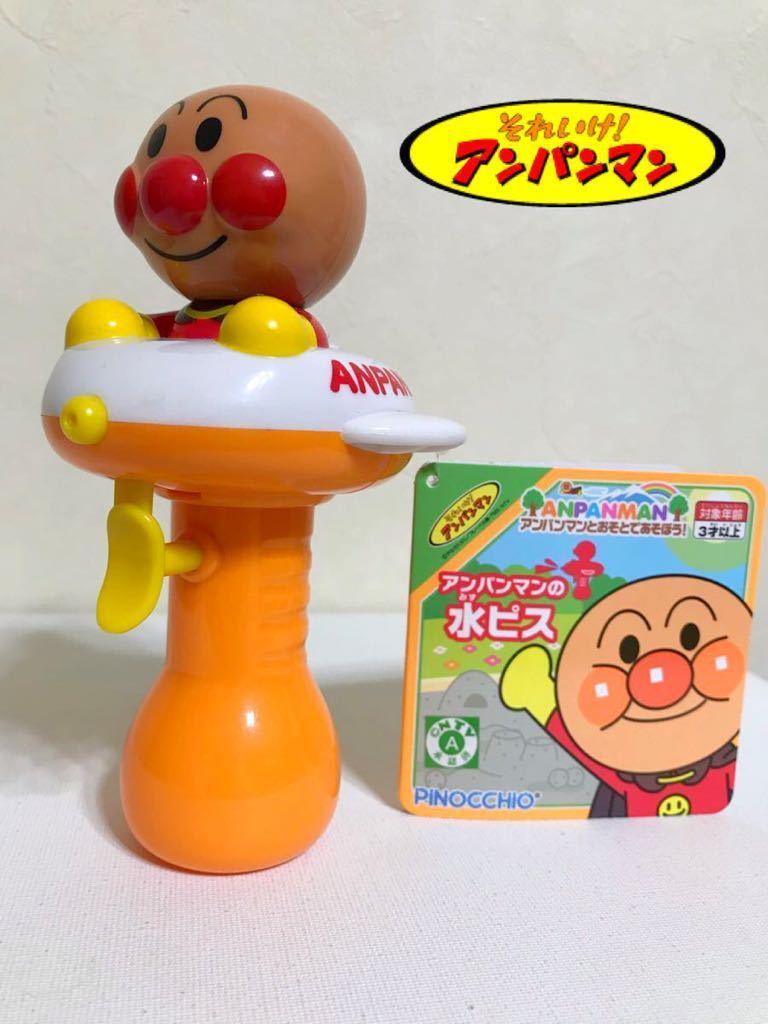 【新品】それいけ!アンパンマン アンパンマンの水ピス PINOCCHIO 水鉄砲 お風呂 おもちゃ 対象年齢3才以上_画像1